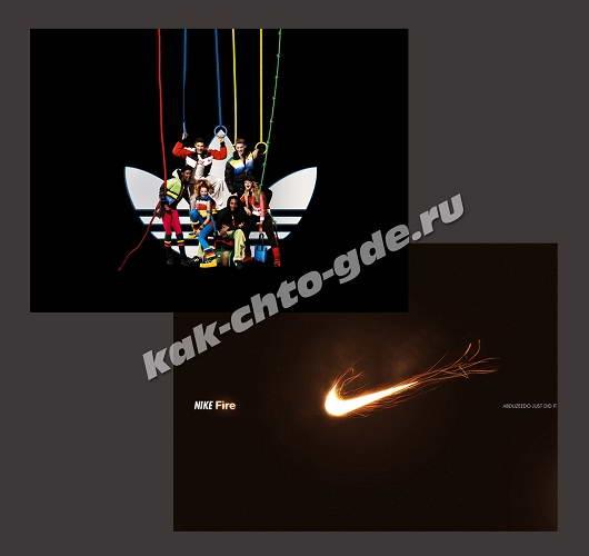 Adidas и Nike
