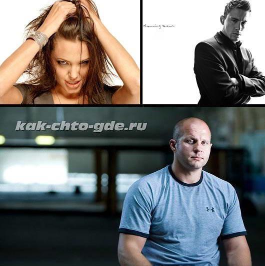 Джоли, Татум, Емельяненко