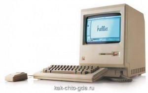 первый персональный компьютер данной марки, выпущенный 24 января 1984 года