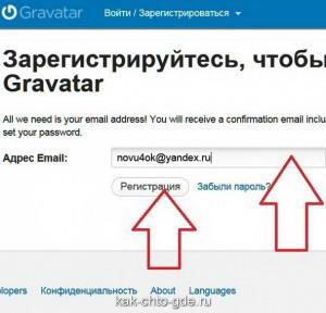 """укажите свой e-mail и щелкаем по кнопке """"Регистрация"""