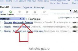 На тот E-mail, который вы указали при регистрации, придет письмо.У меня novu4ok@yandex.ru