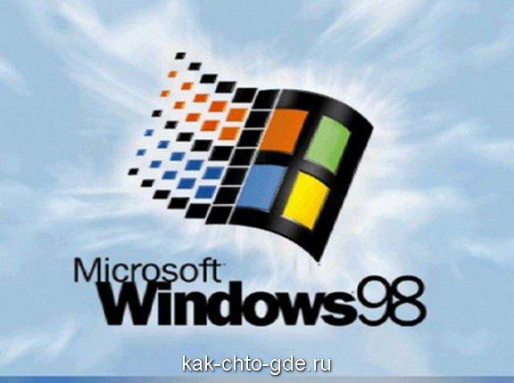 операционная система Windows 98