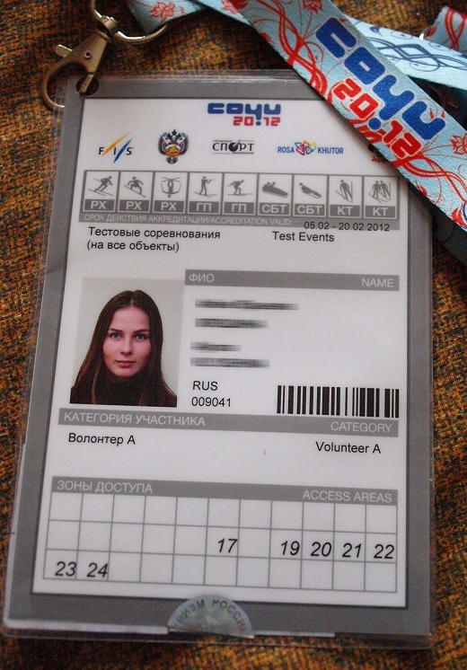 Аккредитация волонтера в Сочи.