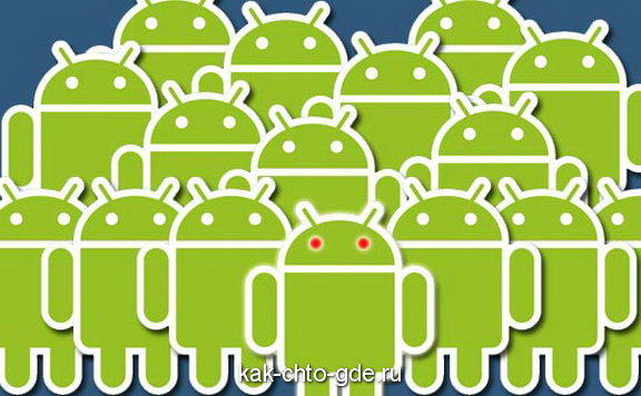 ОС Google Android благодаря ей пришел конец лидерству iOS в сегменте тачфонов и планшетов