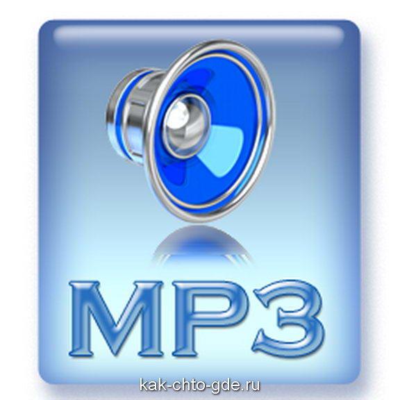 начало эры MP3