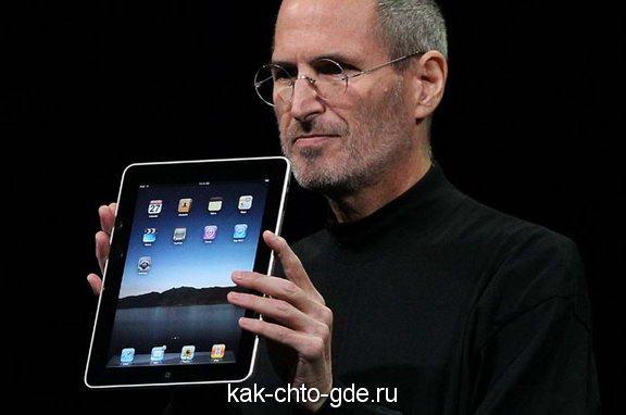 Apple iPad предложил новый формфактор компьютера.