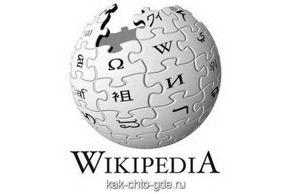 Википедия» великолепный источник разнообразной информации