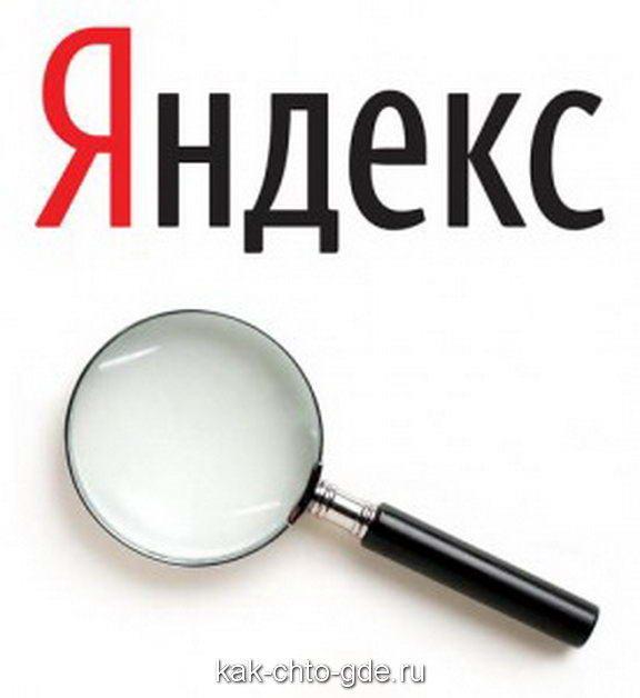 поисковая машина «Яндекс