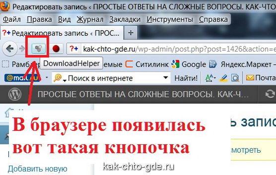 В браузере появилась кнопочка, три слепленных шарика