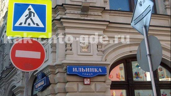 Вход на репетицию парада Победы на Красной площади с улицы Ильинка