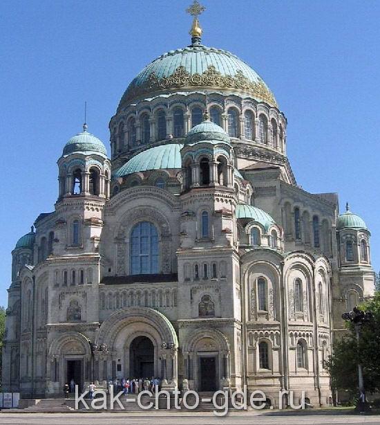Кронштадт-Морской собор, заложен в 1903, освящен в 1913 г. Возведён в честь 200-ия Российского флота и 300-ия Царствования Дома Романовых