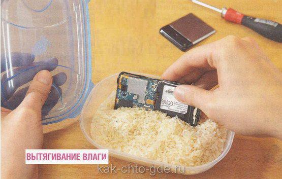 Рис прекрасный абсорбер, вытянет всю влагу из телефона.