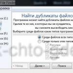 Дубликаты файлов программа для поиска удаление дубликатов файлов