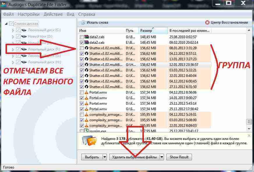 программа для удаления копий файлов на русском скачать бесплатно - фото 4