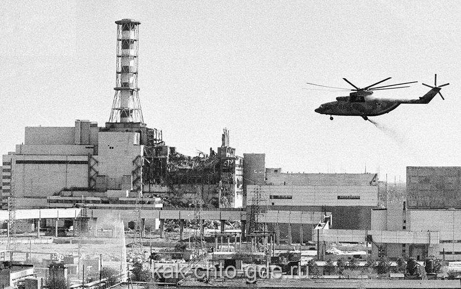 Чернобыльская катастрофа.
