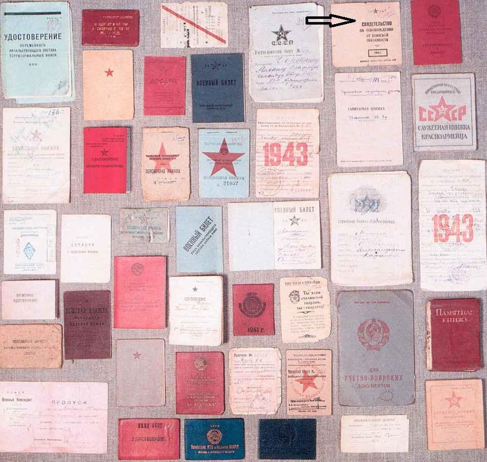 мобилизационные, отпускные и наградные документы,