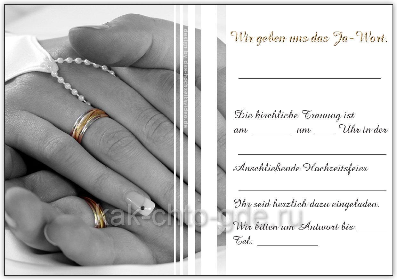 Приглашения на свадьбу своими руками шаблоны
