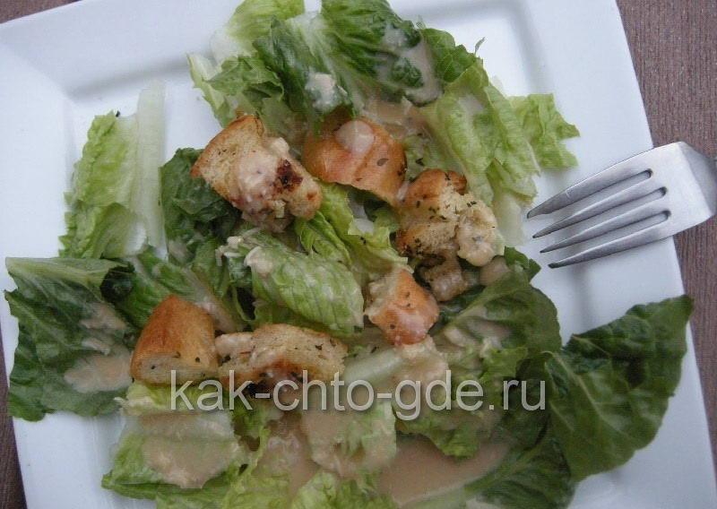 Салат цезарь рецепт с фото пошагово