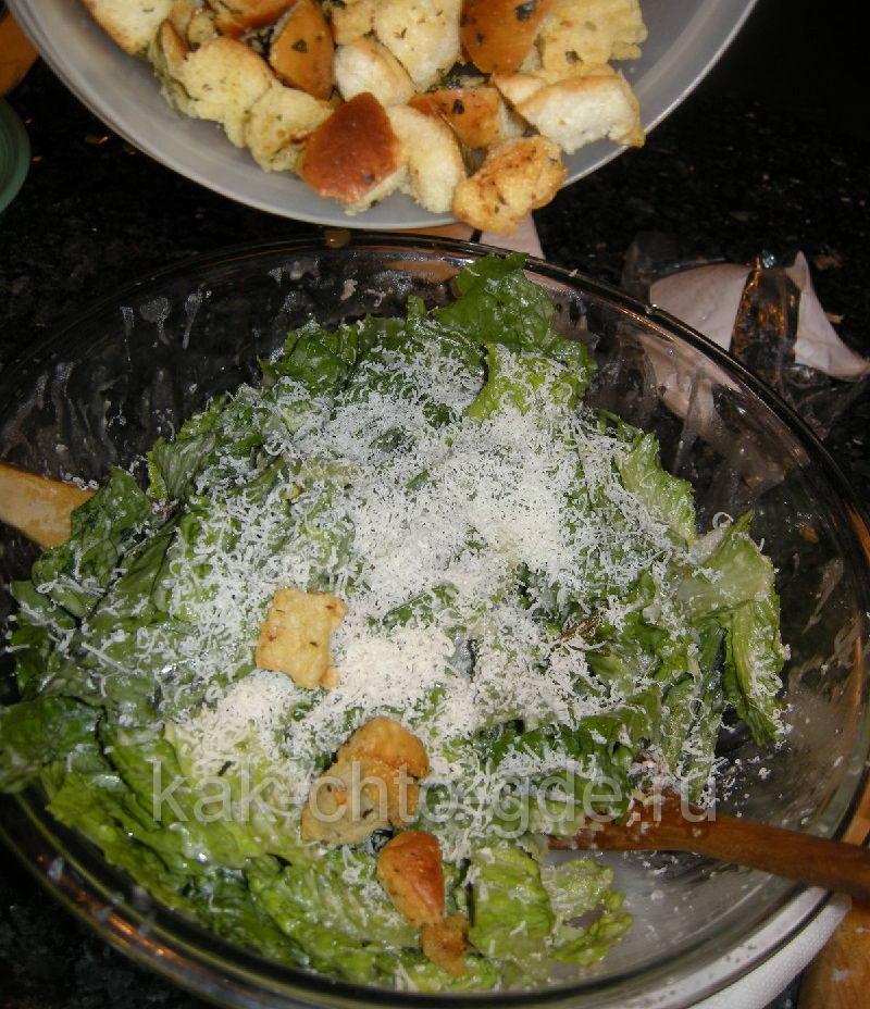 Натерли на салатные листья сыр, и добавляем приготовленные гренки