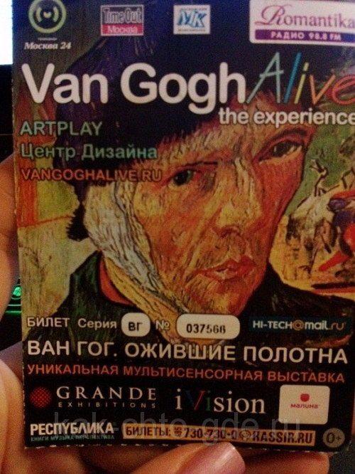 Билетик на Ван Гога в Москве ожившие полотна 450 рубликов