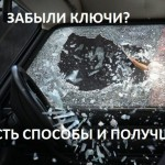 Как достать ключи из машины