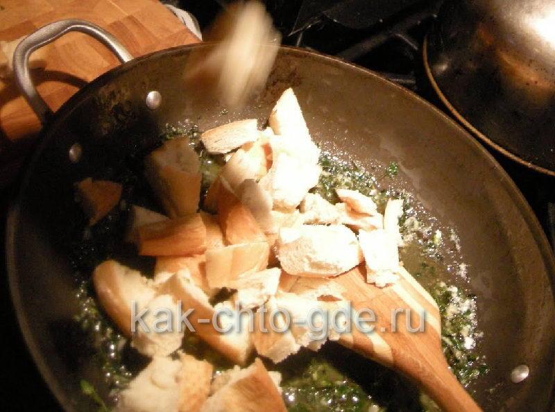 В оливковое масло добавили зелен обжарили 1 минуту, затем добавляем нарезанный кубиками батон