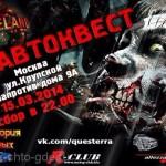 Квест в Москве 15 марта 2014г