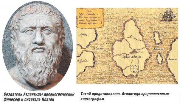 Такой представлялась Атлантида средневековым картографам