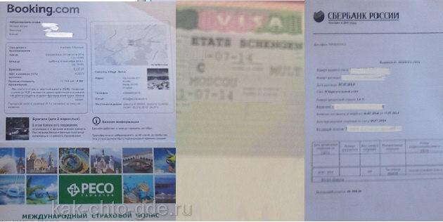 Документы на выезд за границу