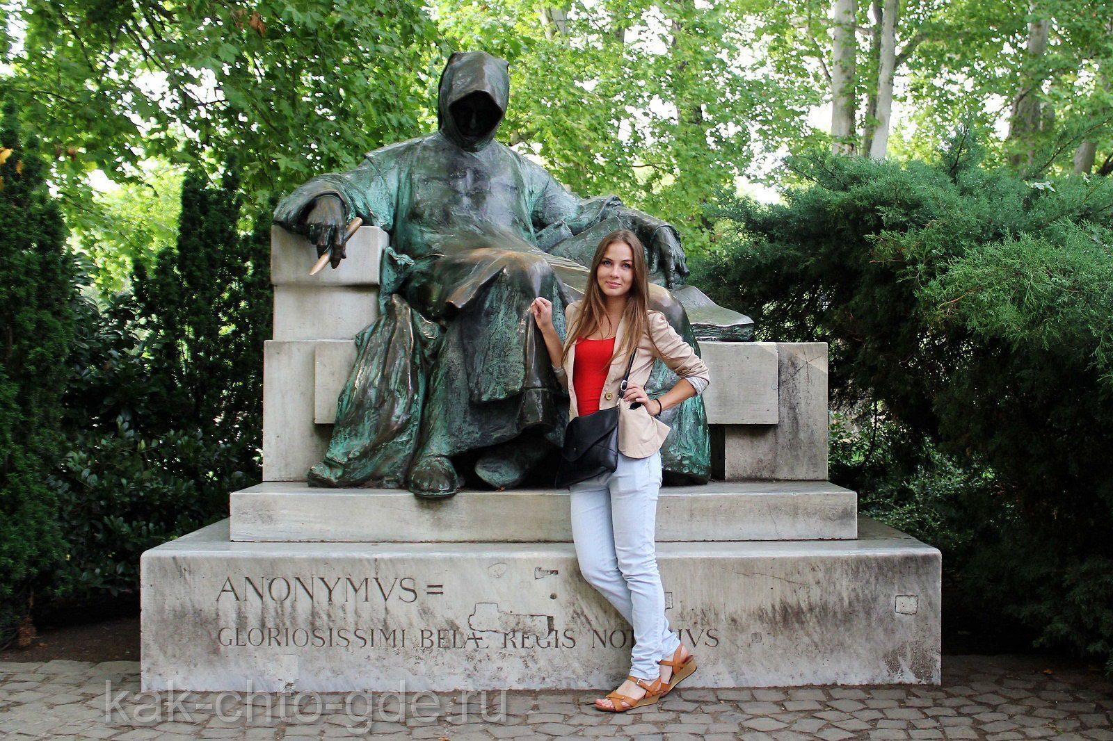 Памятник анонимусу в Будапеште