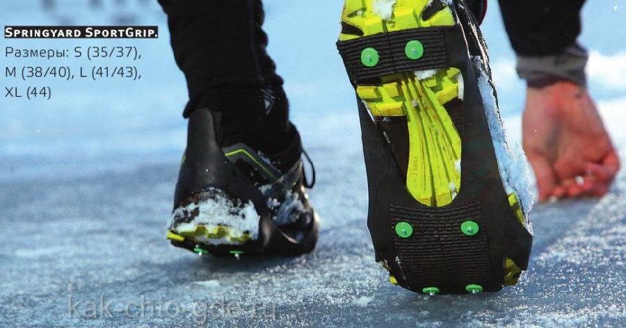 удобные для обуви и зимнего бега