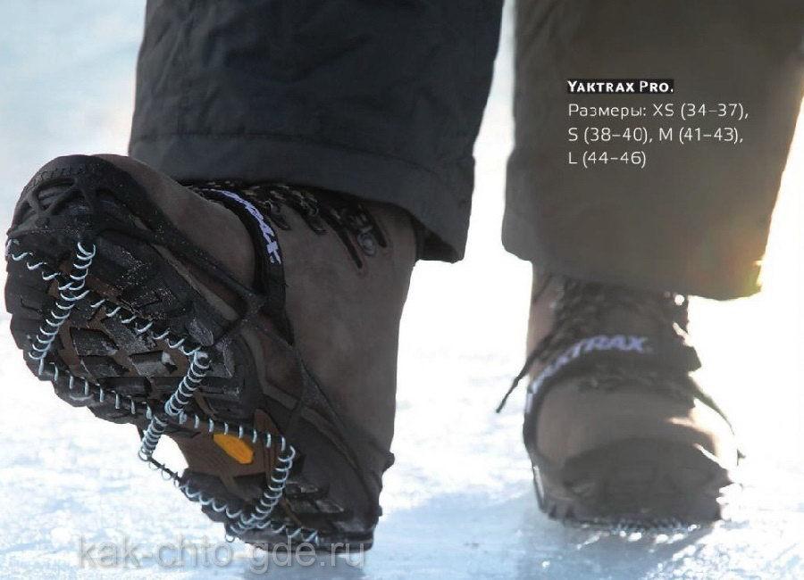 любой даже самый скользкий лед нипочем очень большая площадь контакта