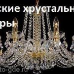 купить в москве и области