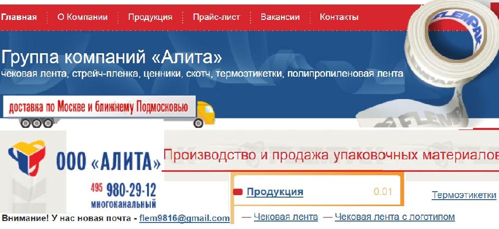 сайт московской компании