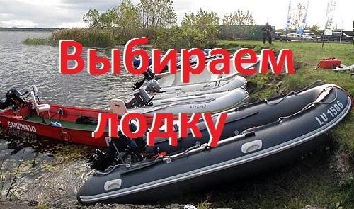 Какую лодку выбрать для рыбалки?