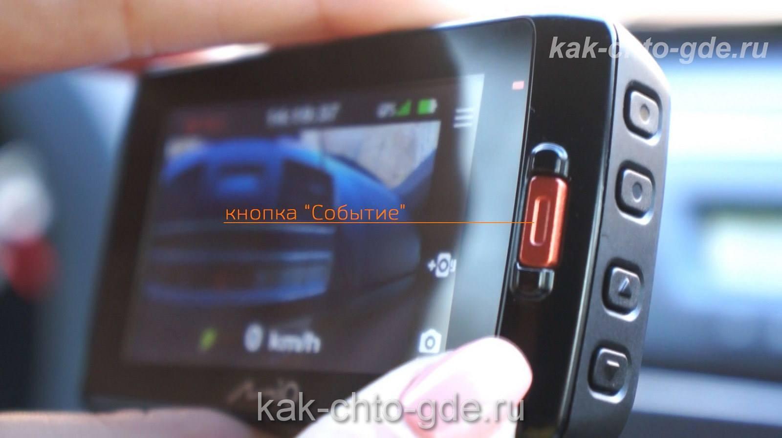 видеорегистратор Mio MiVue 658