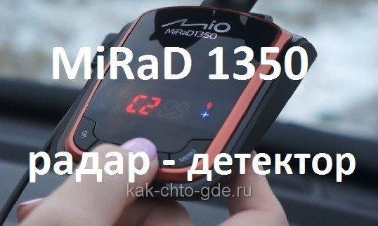 MiRaD 1350 радар — детектор от MIO видео фото и отзывы