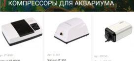 Как правильно выбрать компрессор для аквариума?