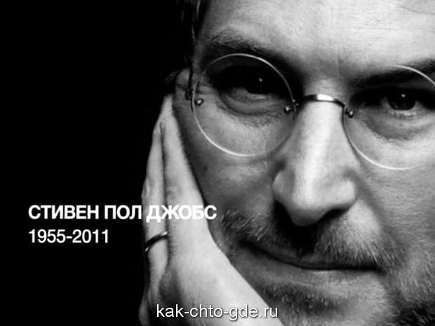 Стив Джобс биография, фото.