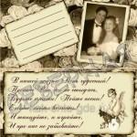 текст приглашения на свадьбу шаблоны