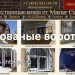 Master Company