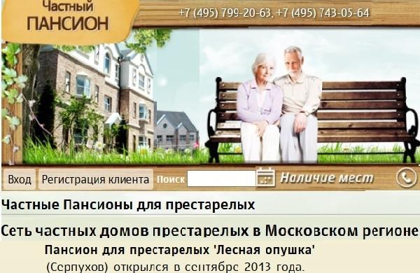 Частный пансион для престарелых
