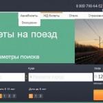 Как заказать и купить ЖД билеты на поезд