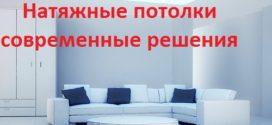 Современные решения для подсветки натяжных потолков
